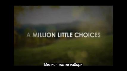 Животът е серия от милиони малки и големи избори...