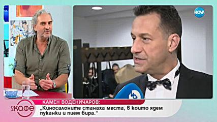 Камен Воденичаров за поведението ни когато сме на театър или кино - На кафе (22.05.2019)