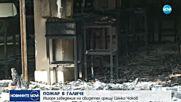 Изгоря заведение, собственост на свидетел срещу Чоков