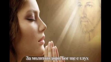 Без Любов - Арабаджиева