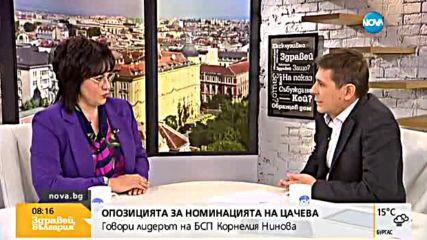 Корнелия Нинова: Цачева е най-удобният за нас кандидат