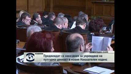 Предвиждат се наказания за увреждане на културна ценност в новия Наказателен кодекс
