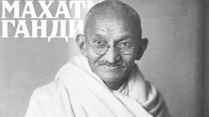 Махатма Ганди - Великият хуманист!