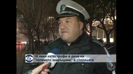 """18 леки катастрофи в деня на """"голямото завръщане"""" в столицата"""