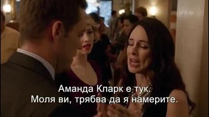 Отмъщението - Сезон 4 , Епизод 20 / Revenge-s04e20 ( Бг превод )