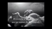 Толкова, колкото вятъра отнася - Пеги Зина (превод)