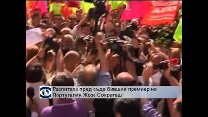 Бившият португалски премиер Жозе Сократеш застава пред съда