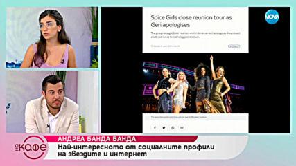 Андреа Банда Банда: Най - интересното от социалните профили на звездите - На кафе (17.06.2019)