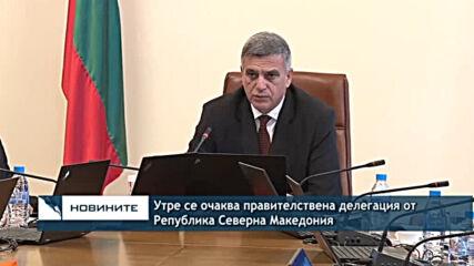 Утре се очаква правителствена делегация от Република Северна Македония