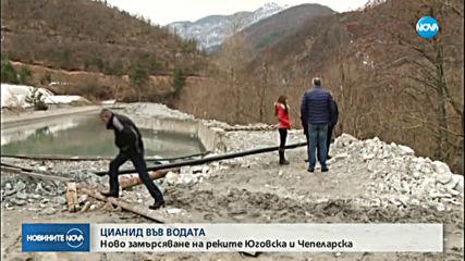 Арестуваха две длъжностни лица, допуснали замърсяване на реките Юговска и Чая