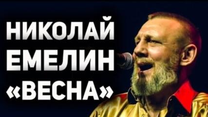Николай Емелин - Весна