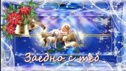 Поли Генова,дивна Стоянова ,богомил Бонев ,орлин Павлов,орлин Горанов и Lexus - Заедно с Теб