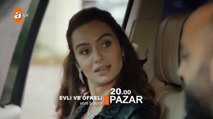Омъжени и яростни * Evli ve Öfkeli 4.еп. 1.трейлър