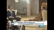 Кадафи напада Франция, съгласява се да приеме комисия на Африканския съюз