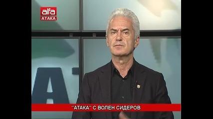 Атака с Волен Сидеров - 31.10.2014г.