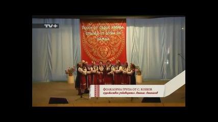 Ария из фолклора на България - еп. 4, Хърцои, ч. 5