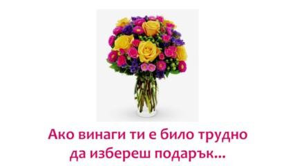 5 идеи за подаръци на св. Валентин!