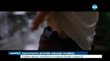 Ще снимат англоезични филми за цар Калоян и Борис III