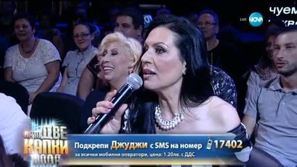 Джуджи като Славка Калчева - Като две капки вода - 18.05.2015 г.