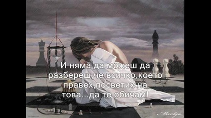 Rascal Flatts - What Hurts The Most - Превод