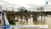 НАВОДНЕНИЯ В ПАРИЖ: Нивото на река Сена надхвърли рекордните 6 метра