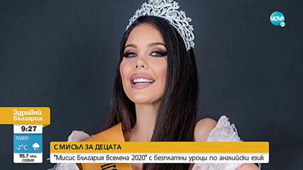 """""""Мисис България Вселена 2020"""" с безплатни уроци по английски език"""