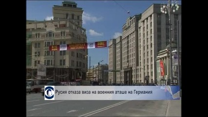 Русия отказа виза на военния аташе на Германия