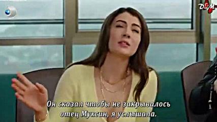Любов на показ еп.30 Руски суб.