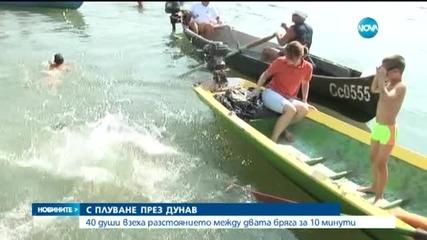 Десетки участваха в традиционното преплуване на Дунав