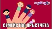 Семейство пръстчета - детска песничка (бг аудио) Hd
