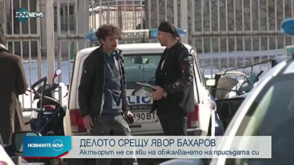 Отложиха заседание по делото срещу Явор Бахаров