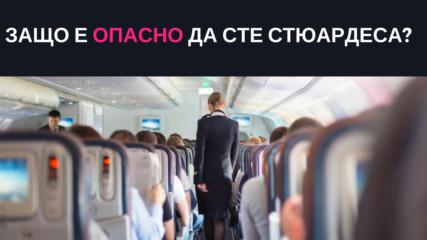 Защо е опасно да сте стюардеса?