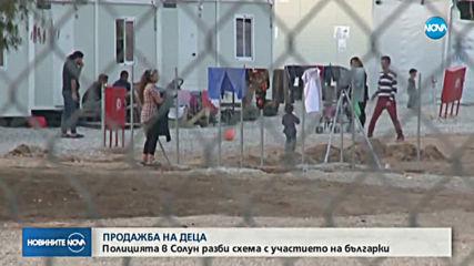 До 25 000 евро стрували бебета, продавани от българки в Гърция