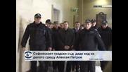 Съдът даде ход на делото срещу Алексей Петров