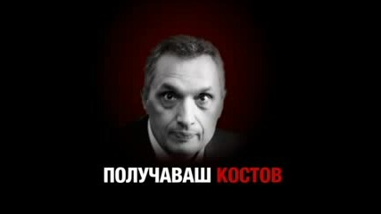 Бойко Борисов и Иван Костов - Ако те Спечелят България Губи