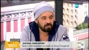 Дичо с пънк вариант на хитова песен на Васил Найденов