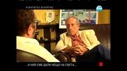 Толерантност към нетолерантните (цялото интервю)