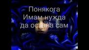 Linkin Park - Dont Stay (bg Превод)