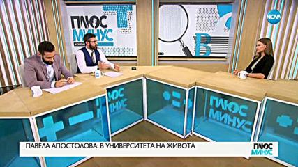 Павела Апостолова: В университета на живота