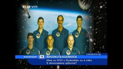 Секc в Космоса и има ли Н Л О?