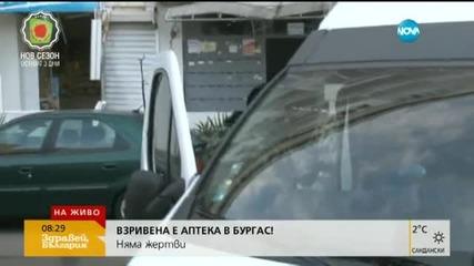 Районът около взривената аптека в Бургас е отцепен, огледите продължават