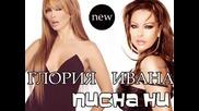 New 2016! Глория и Ивана - Писна ни ! Най - после излезе така очакваният дует!