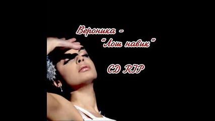 Вероника - Лош навик cd Rip