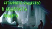 Странното същество в ледената пещера