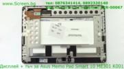 Тъч и дисплей за Asus Memo Pad Smart Me301 K001 Screen.bg