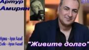 Артур Амирян - Живите долго