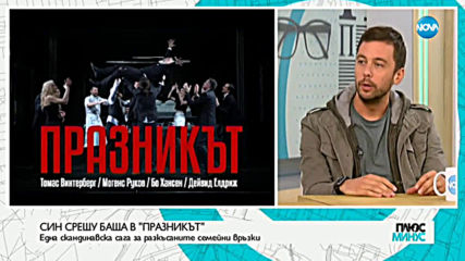 С ТЕАТЪР В СЪРЦЕТО: Бойко Кръстанов за живота на сцената и извън нея