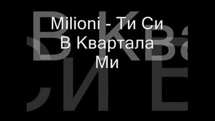 Milioni - Ти Си В Квартала Ми