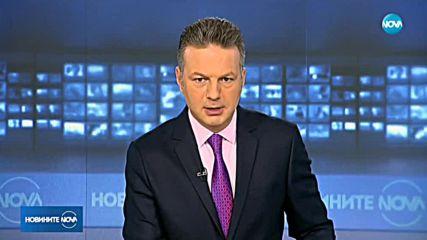 Новините на NOVA (16.11.2018 - обедна емисия)