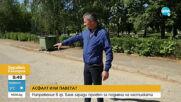 АСФАЛТ ИЛИ ПАВЕТА?: Напрежение в Баня заради проект за подмяна на настилката